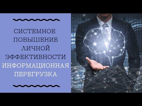 2.4 Информационная перегрузка. Что нужно делать когда в голове бардак?