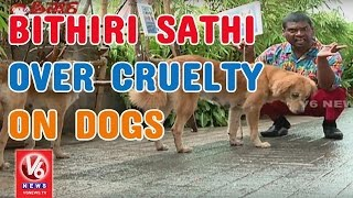 Bithiri Sathi Over Cruelty On Dogs || Funny Conversation With Savitri