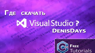 Microsoft Visual Studio 2013 / C++ Где скачать?