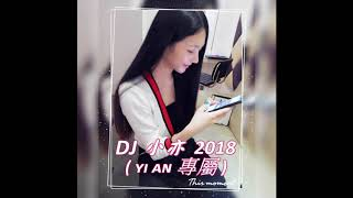 DJ 小亦 2018 (ʏɪ ᴀɴ 專屬) 中英重節奏