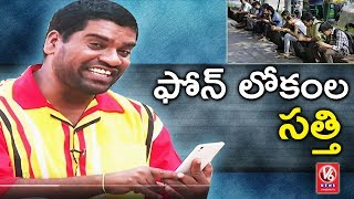 Bithiri Sathi on youth spending over 3 hours a day on thei..