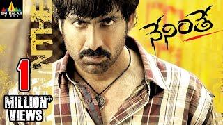 Neninthe Telugu Full Movie| Ravi Teja,Siya| With