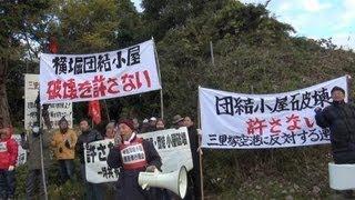 成田空港反対派の拠点を千葉地裁八日市場支部が強制撤去