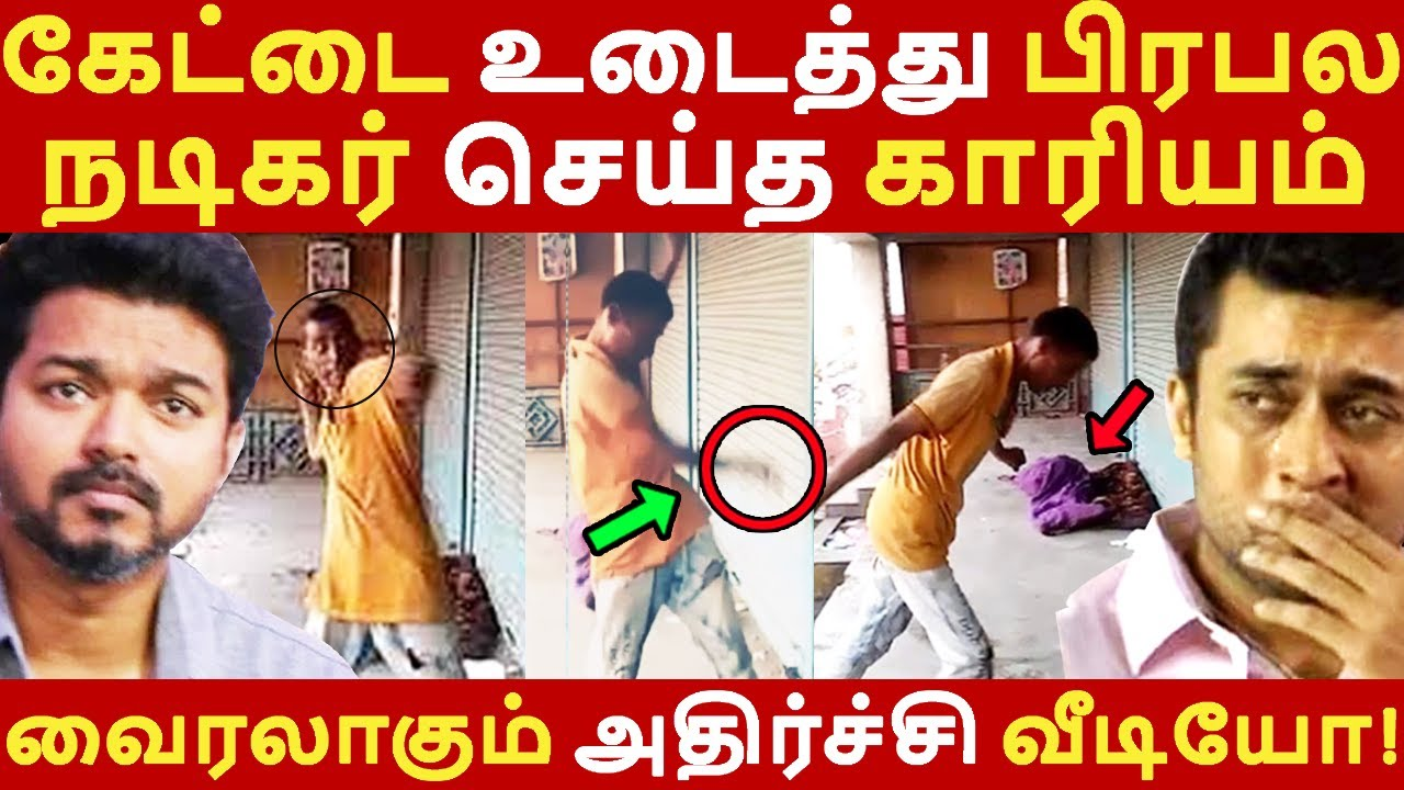 கேட்டை உடைத்து நடிகர் செய்த காரியம் வைரலாகும் அதிர்ச்சி வீடியோ!Tamil News | Latest News | Viral