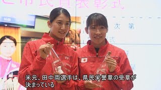 動画:バドミントン米元、田中両選手に秋田ふるさと市民賞