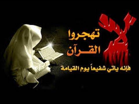 لا تهجر القرآن