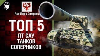 ТОП 5 ПТ САУ-соперников - Выпуск №64 - от Red Eagle