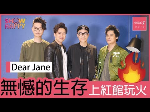 Dear Jane 無憾的生存 上紅館玩火