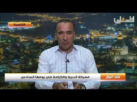 أسير محرر يحذر من محاولة الاحتلال تجريد الإضراب من أهدافه الإنسانية ونشر الشائعات