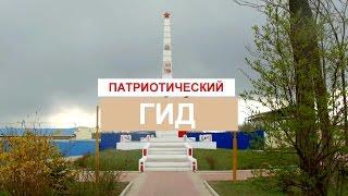 Патриотический ГИД - п. Артёмовский
