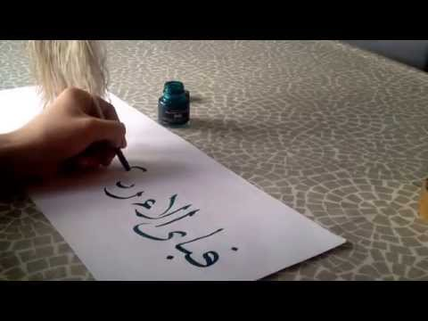 Live Calligraphy: Which Of Allahs Favours Can You Deny?