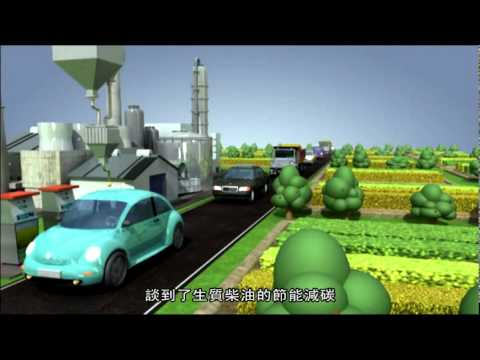 節能減碳的生質柴油 The Green Biodiesel