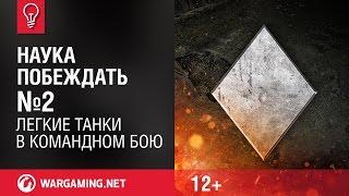 Второй выпуск - World of Tanks / Наука побеждать