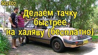 S02E02 Делаем свою тачку быстрее на халяву (бесплатно) . Mighty Car Mods на русском