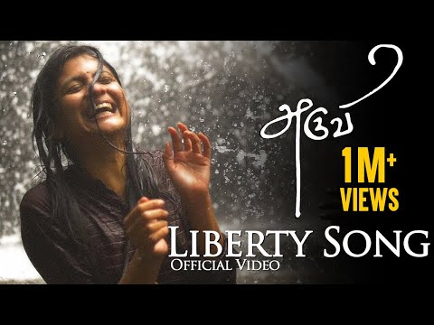 Liberty Song (Cement Kaadu) - Video Song - Aruvi
