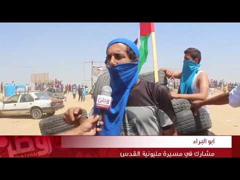 """مشاركون في مليونية القدس لـ""""وطن"""" : مستمرون في مسيرة العودة"""