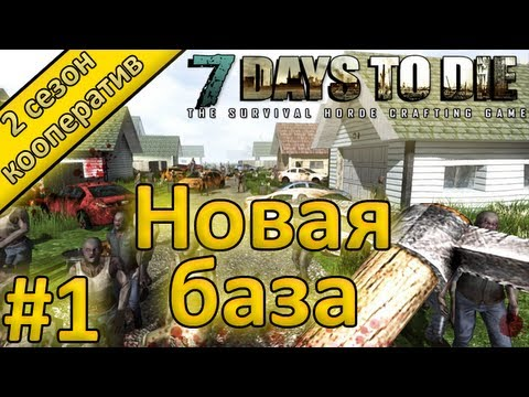 7 Days To Die #1 - Новая база [2 сезон] [LastRise]