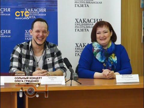 Сольный концерт Олега Гриценко