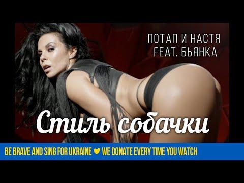 ПОТАП И НАСТЯ КАМЕНСКИХ Стиль собачки ft. Бьянка