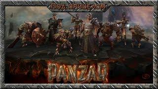 Первый взляд / Panzar: Forged by Chaos / Видео, ролики, трейлеры, гайды