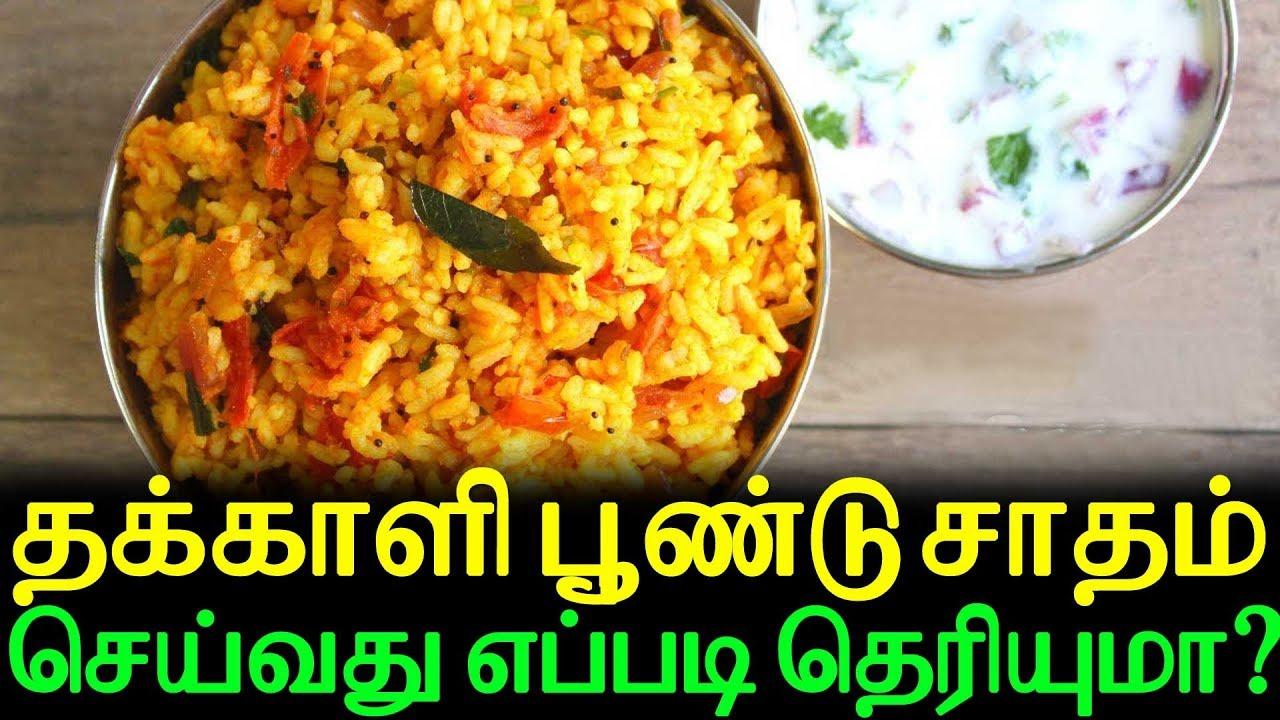How to make Thakkali Poondu Sadam or  Tomato Garlic Rice  | தக்காளி பூண்டு சாதம் செய்வது எப்படி தெரியுமா?