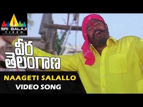 Veera Telangana Movie Naageti Salallo Video Song || R Narayana Murthy
