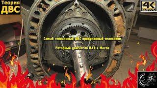 Самый гениальный ДВС придуманный человеком - Роторный двигатель ВАЗ и Mazda. Евгений Травников.