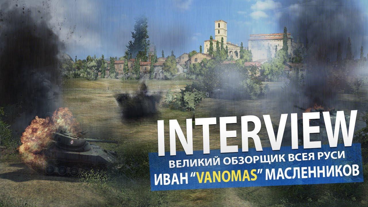 """Интервью: VANOMAS. """"Величайший обзорщик на Руси""""."""