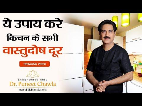 How Safe is Your Kitchen? (Part 01) Vastu Directions for Kitchen