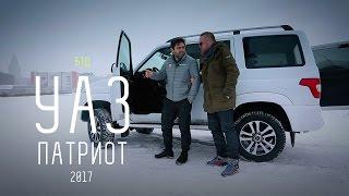 ЛУЧШИЙ ВНЕДОРОЖНИК ЗА МИЛЛИОН -  УАЗ ПАТРИОТ 2017 Стиллавин и Вахидов.
