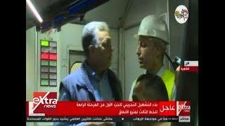 وزير النقل يشهد بدء اختبارات التشغيل