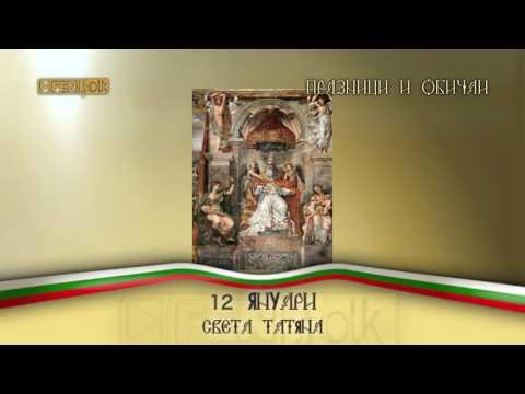 Празници и обичаи // 12.01. - Света Татяна