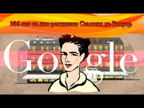 Симона де Бовуар Simone de Beauvoirs 106th birthday  Google Doodle
