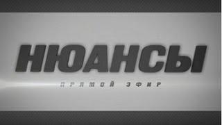 Нюансы (прямой эфир) Николай Сигинур