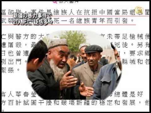新疆の暴力事件で21人死亡 疑惑多々 【新唐人2013年4月27日付ニュース】