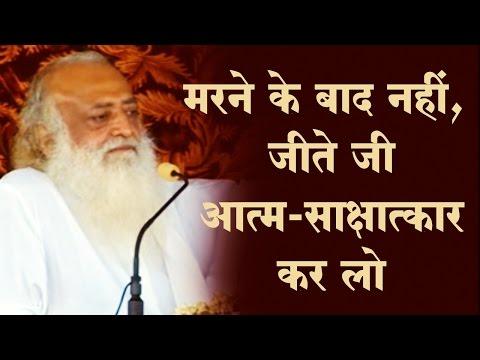 मरने के बाद नहीं, जीते जी आत्म-साक्षात्कार कर लो | Sant Shri Asaram Bapu Ji Satsang