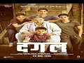 In Graphics Dangal creates history by earning Rs 2000 crore globally TRENDING