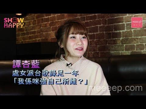 譚杏藍處女作錄足一年:「我係咪強自己所難?」