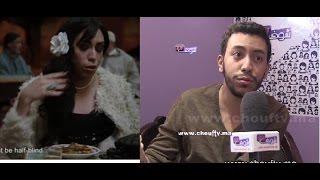 مثلي فيلم نبيل عيوش للمغاربة : مزال مشفتو والو الفيلم فيه مشاهد ساخنة | بــووز