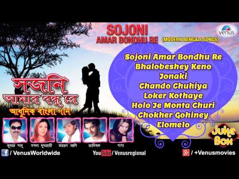 Sojoni Amar Bondhu Re - Bengali Modern Songs (Audio Jukebox)