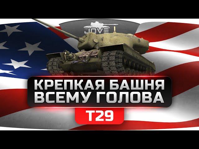 Обзор тяжелого танка Т29 от Jove [Virtus.Pro] в World of Tanks (0.9.10)