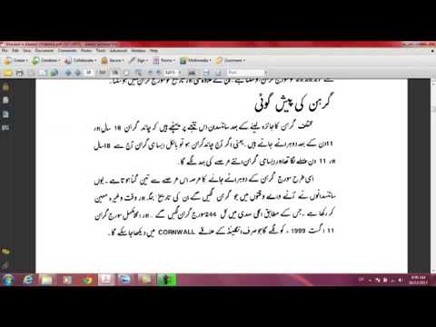 Re: Urdu Rahe Huda 15th February 2014 - Ask Questions about Ahmadiyya