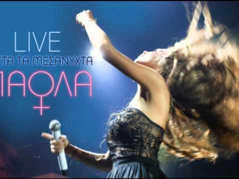 Πάολα - Ζεμπέκικα (Live 2013)