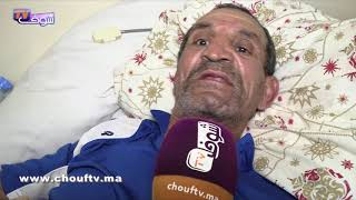 الودادي الشاكي بعد إصابته بكسر:40 عام وأنا خدام فتيران الوداد وفي الأخير عطاني الناصيري تك تك    |   خارج البلاطو