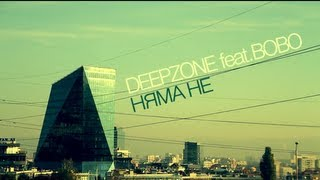 Deep Zone feat. Bobo - Няма не