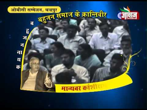 Important speech of Saheb Kanshi Ram Ji on Awaaz India TV