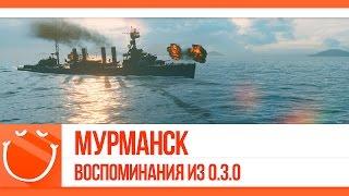 Мурманск. Воспоминания из 0.3.0