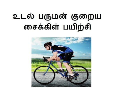 உடல்  பருமன்   குறைய  சைக்கிள்  பயிற்சி  udal paruman kuraiya cycle payirchi