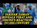 ICC Champions trophy Fakhar Zaman reveals how Dhoni and Virat reacted to his century Oneindia News