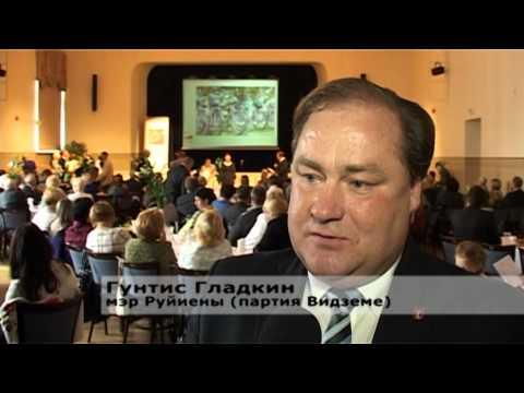 Смотреть видео Вентспилс — «Европейским самоуправлением года — 2012»